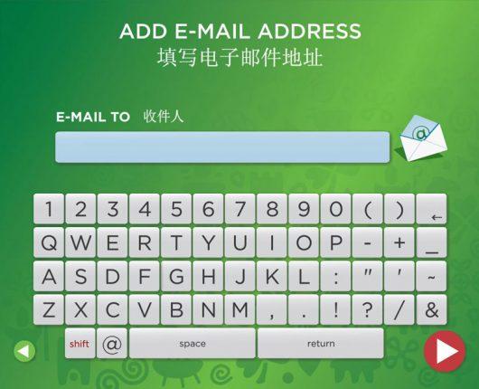 Shanghai Expo 2010 E-Card - Master Screen